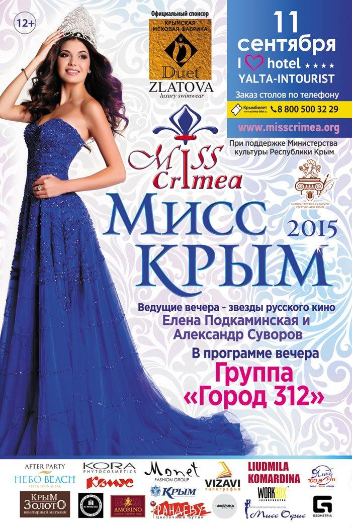 Мисс Крым афиша