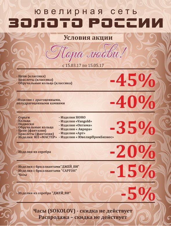 Золото России_пора любви_45 процентов (1)