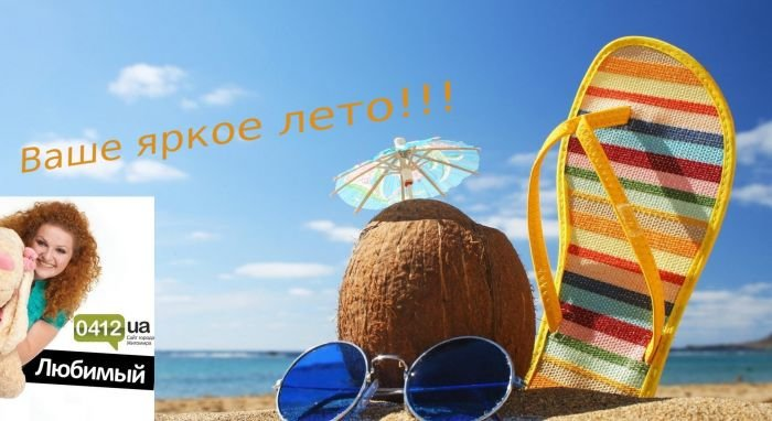 1364990775_summer-beach-holiday-coconut_1920x1080