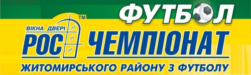 РОС_logo2