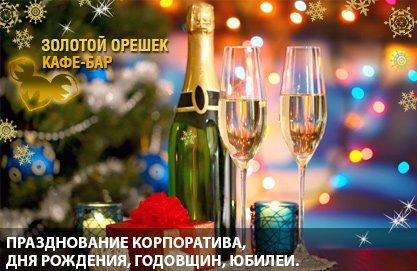 Zolotoyi_Oreshek