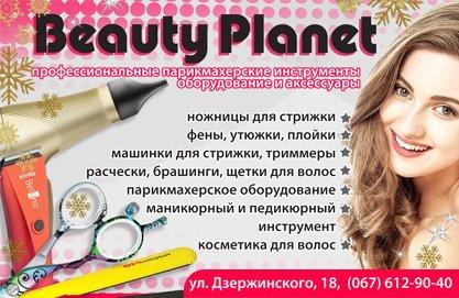 Beauty-Planet