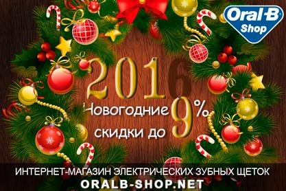 new year oralb 061ua