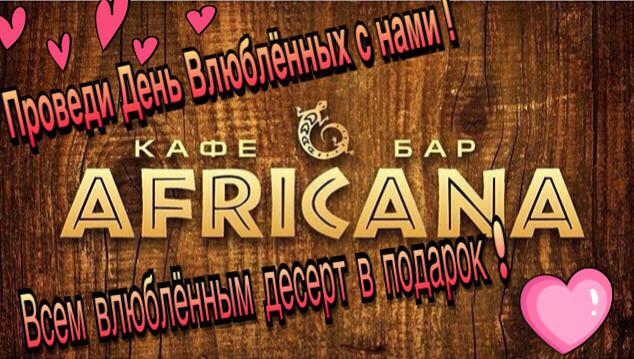 кафе Африкана Запорожье