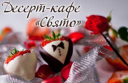 kafe_Svyato2