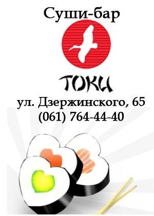 ТОКИ2