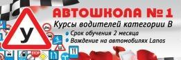 Блок-автошкола-292-57