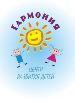 logotip_garmoniia21300794556