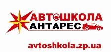 Logotip_AvtSH_Antares