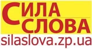 Логотип Сила Слова