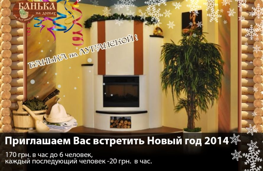061_Banka_Luganskom