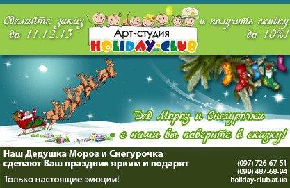 061_Арт_Holiday-club