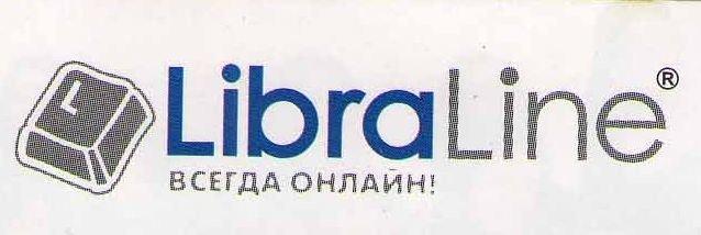 Либра Лайн