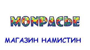 Монпасье