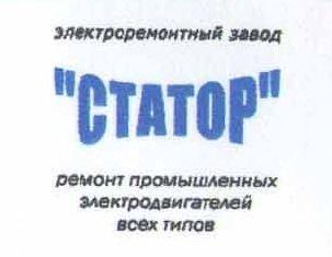 Статор