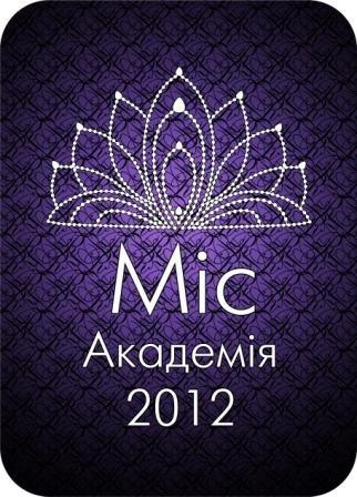 Плакат А0 Мисс Академия 2012