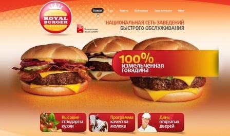 royalburger