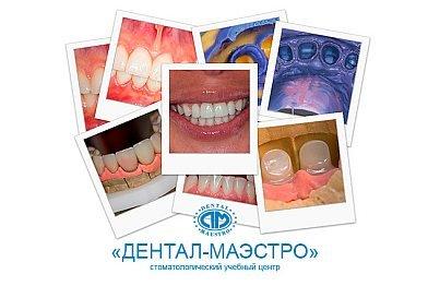 Стоматологические курсы для стоматологов профессионалов Украины, России, Беларуси, Молдовы!