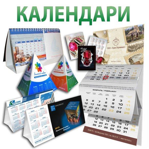 calendars - kalendari