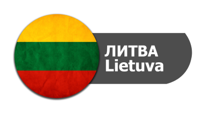visa-litva