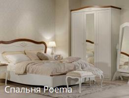 спальни в запорожье 6
