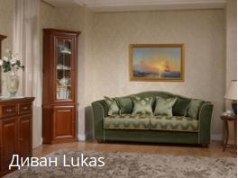 купить диван запорожье 32