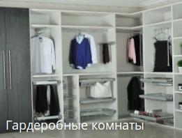 гардеробные комнаты купить в запорожье