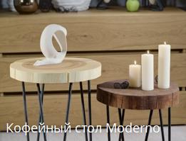 купить кофейный стол в запорожье
