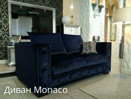 купить диван в запорожье меркс 545