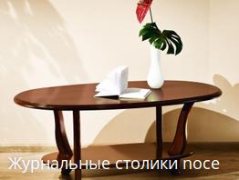 журнальные столики запорожье