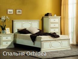 купить хорошую спальню в запорожье