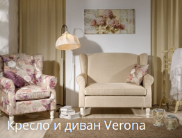 купить кресло и диван в запорожье