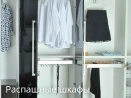 распашные шкафы в запорожье