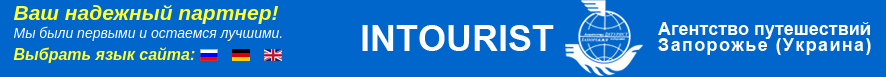 Интурист тур агентство