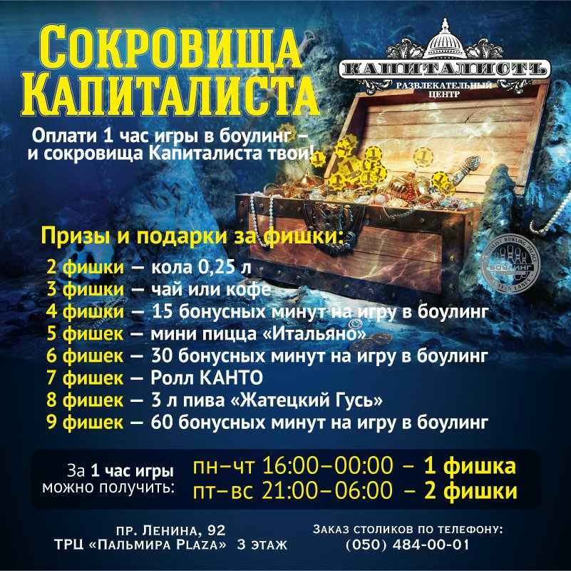 2_SokrovishaKap_int2