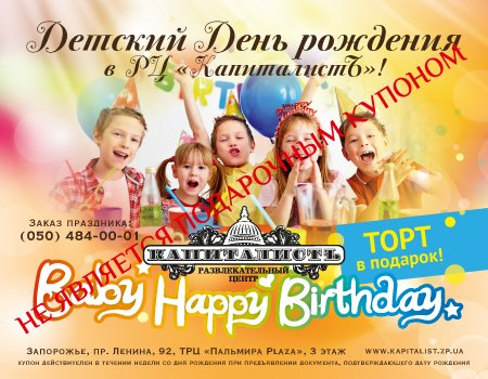 DetskDR2013_card_siteKupon_int1