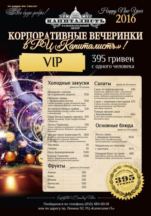 Paketnoe_predlozhenie2016_3_VIP