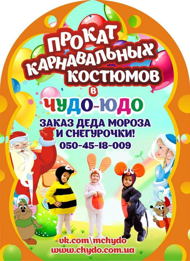 карнавальные костюмы1