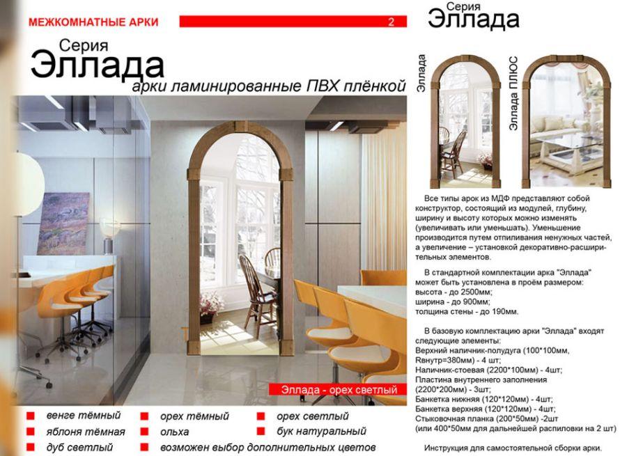 арки в Запорожье