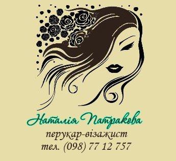 Логотип Наталі