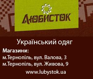 Любисток