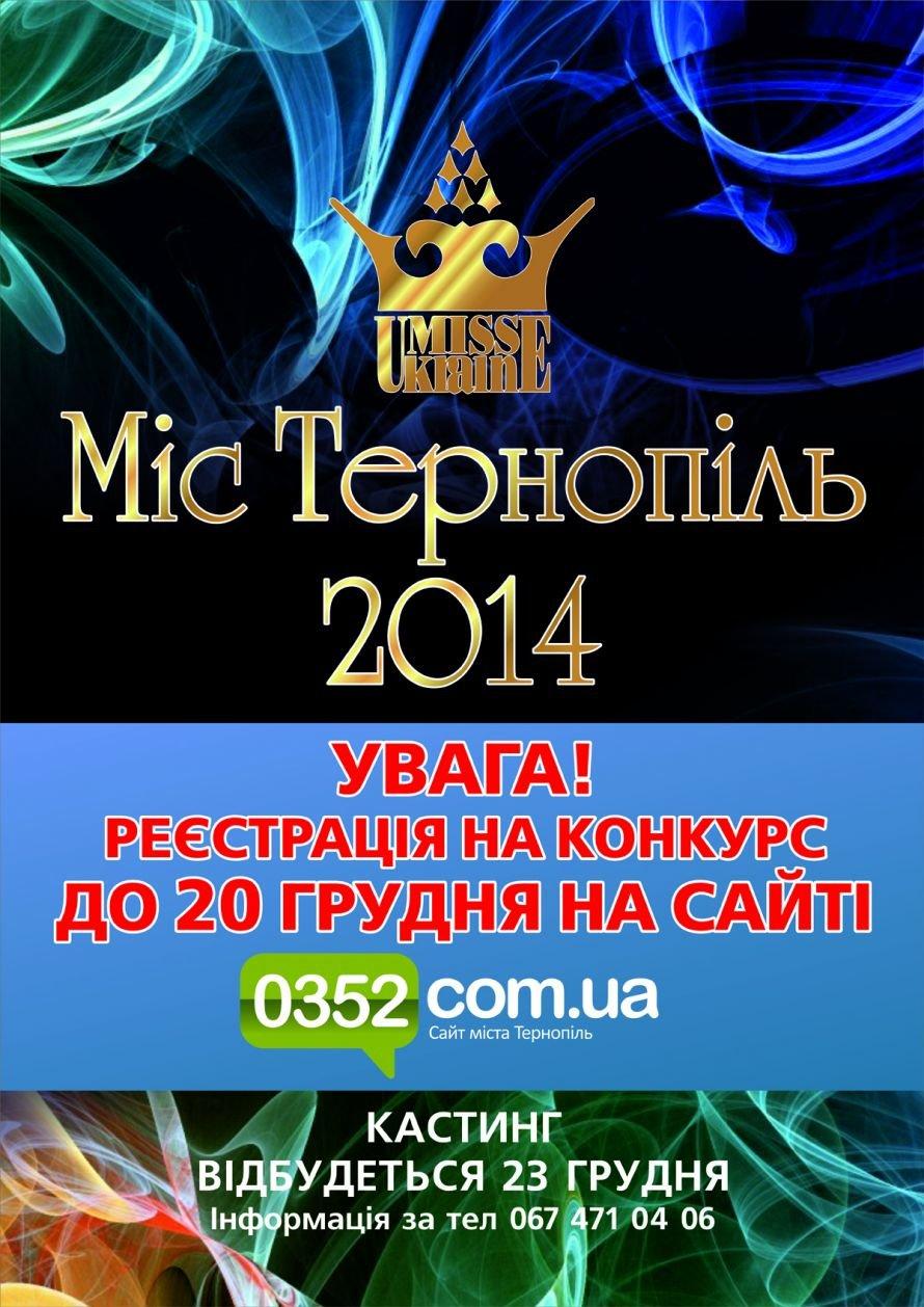 mis_ternopi11111l