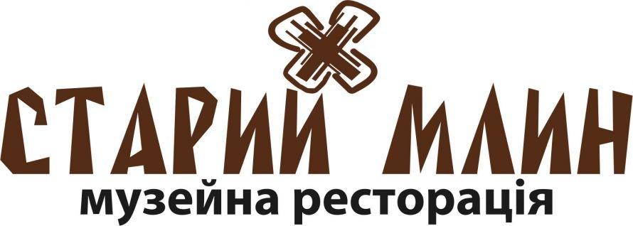 logo_-_stary_mlin