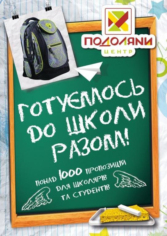 gotuiemos_do_shkoli-543x769