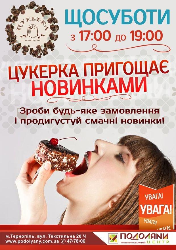 cukerka_prigoshchaie_novinkami
