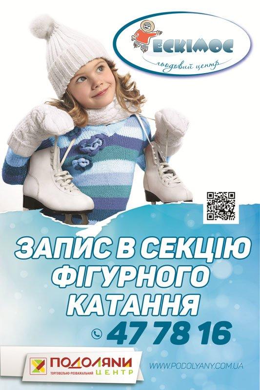ICE_Eckimos_sitik-02