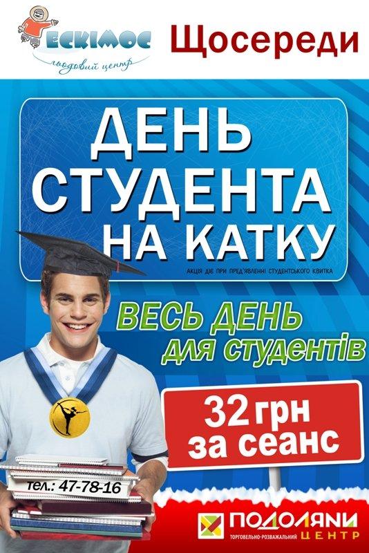 den_studenta_katok_4
