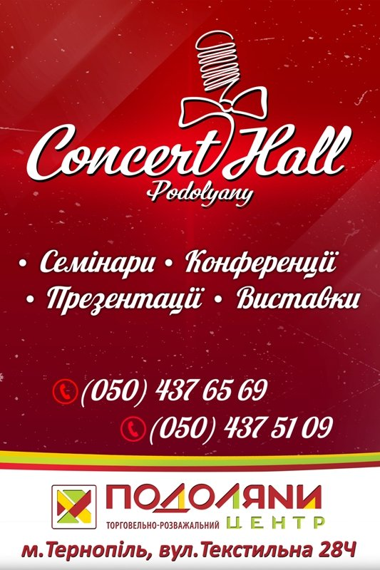 concert_hall_sitilayt