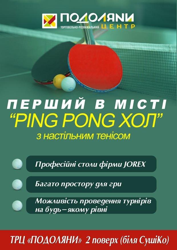 pershiy_v_misti_ping_pong_hol