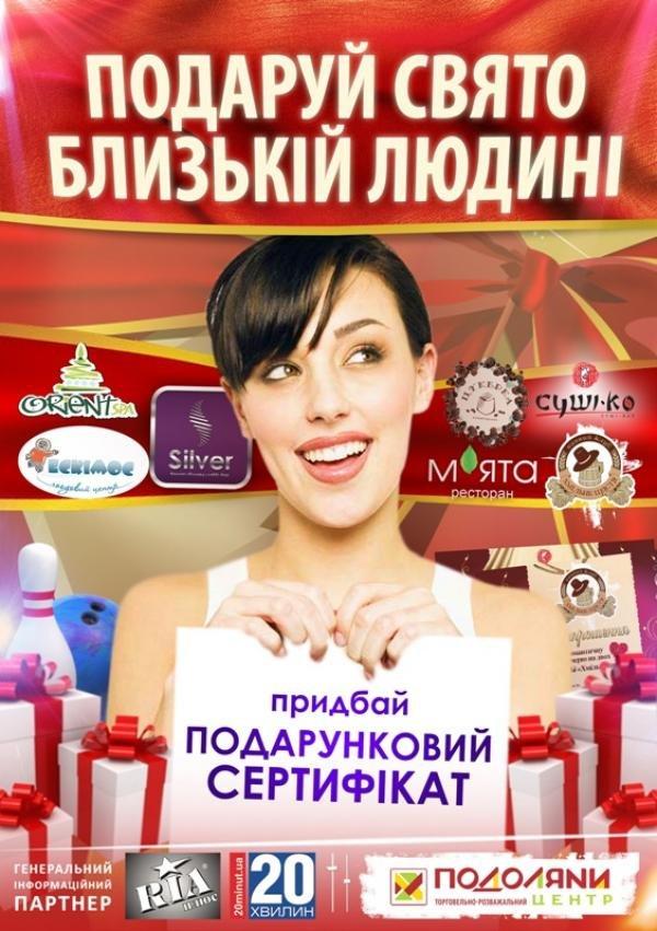 podaruy_svyato_blizkiy_lyudini_afisha_zagalna-600x851